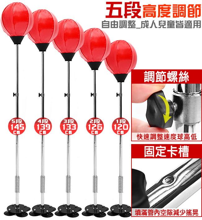 吸盤底座立式速度球(送拳擊手套+打氣筒) 7