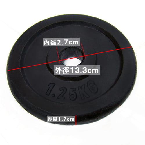 1.25KG傳統鑄鐵槓片(兩入=2.5KG)(1.25公斤槓片.槓鈴片啞鈴片.舉重量訓練) 1