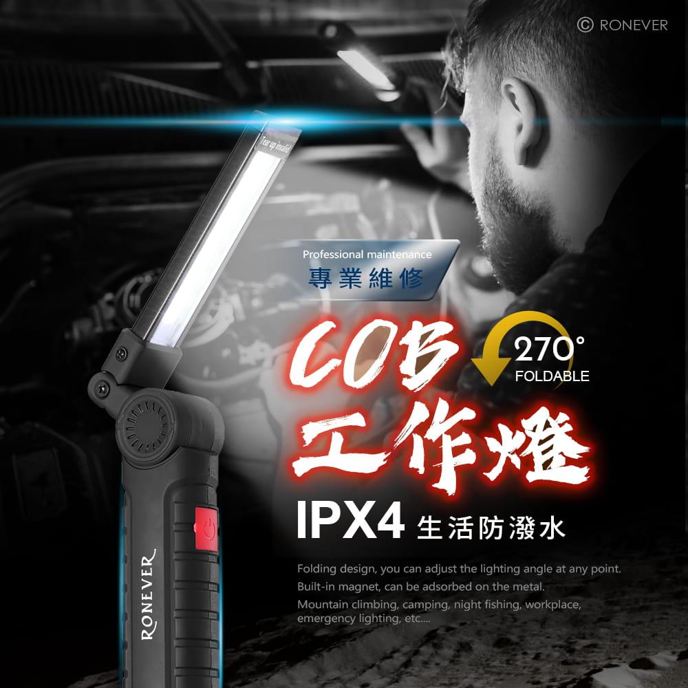 【RONEVER】COB-2磁吸工作燈手電筒 0