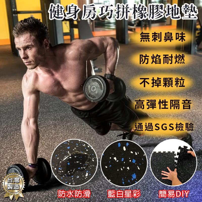 台灣製DIY健身房巧拼橡膠地墊 (SGS檢驗合格) 0
