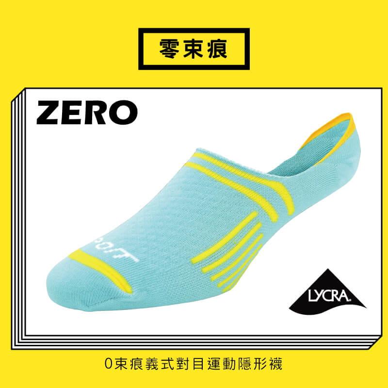 【Peilou】義式對目0束痕輕量足弓隱形襪套(男/女款) 7