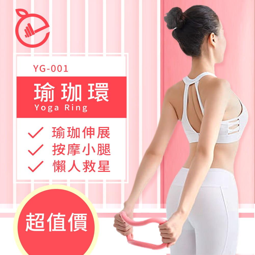 立體瑜珈圈◆ 瑜珈環 魔力圈 瘦小腿 消水腫 拉筋 筋膜 按摩棒 懶人健肌器 韓國爆款 伸展 健身 0