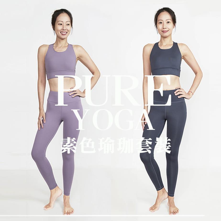 【ELASTI】PURE素色瑜珈褲 0