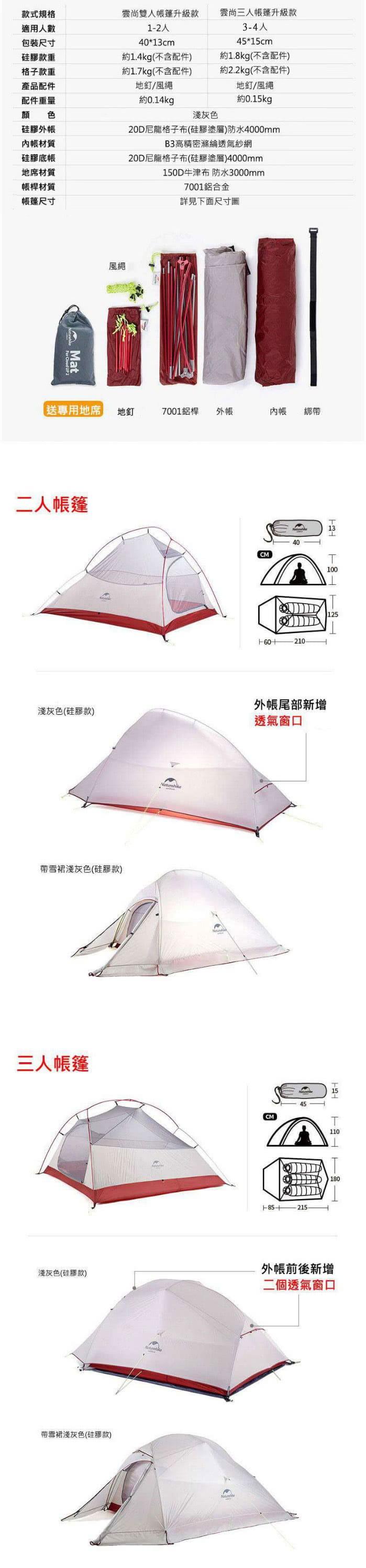 雲尚2 雙人20D帳篷升級款 雙人帳篷 1