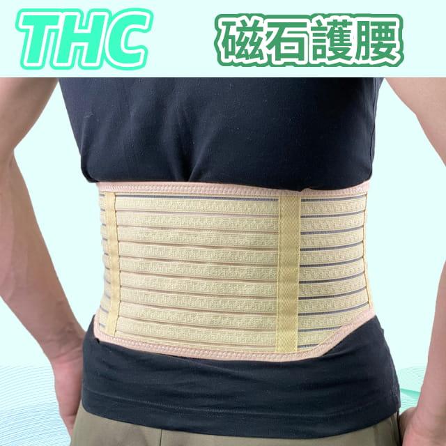 【居家醫療護具】【THC】醫療磁石護腰帶 0