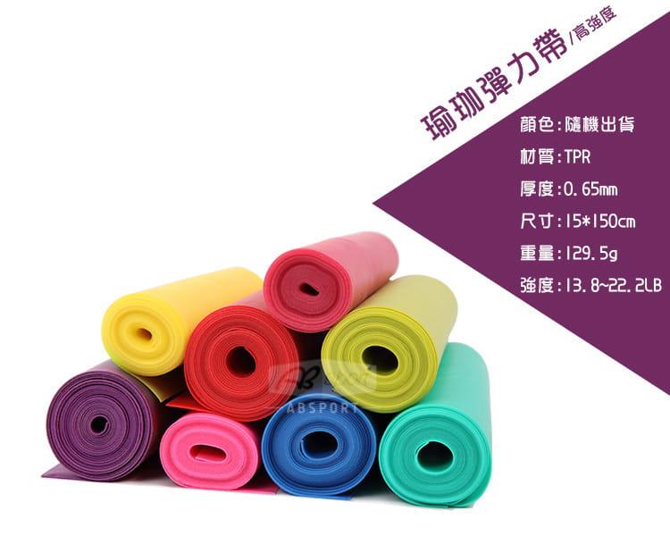 【ABSport】瑜珈彈力帶(0.65mm*150cm)/拉筋帶/伸展帶/皮拉提斯帶/韻律拉帶 2