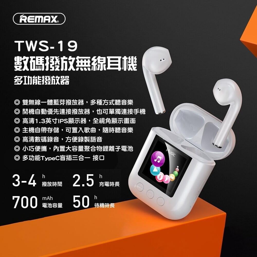 REMAX TWS-19 藍牙無線耳機