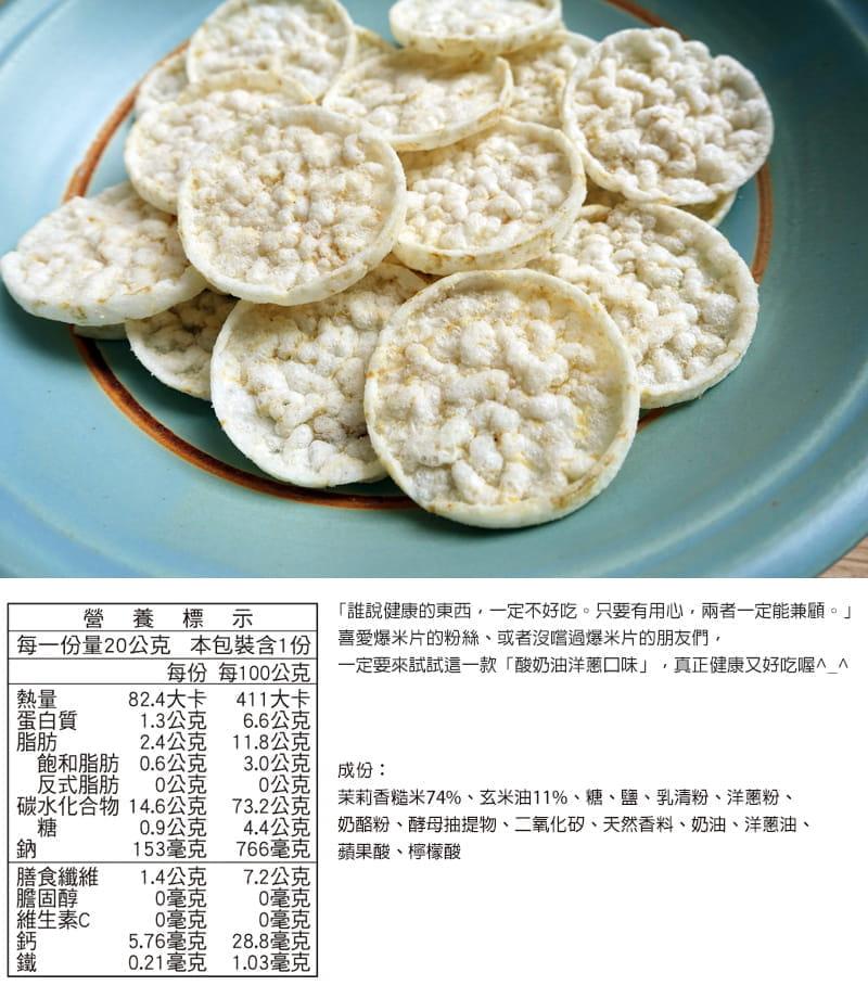 派姿爆米片、力塔脆片歡享組 素食、高纖、熱銷零食 七種口味 7