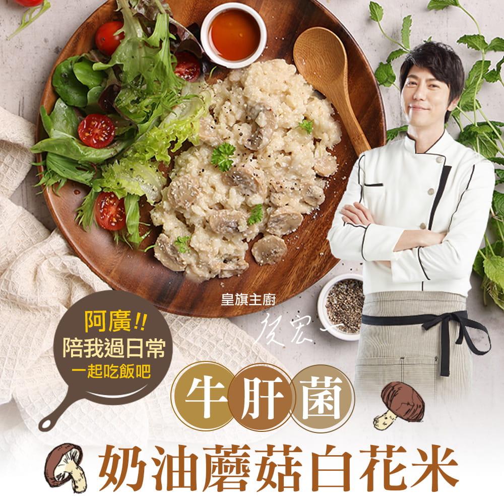 【愛上健康】牛肝菌奶油蘑菇白花米 0
