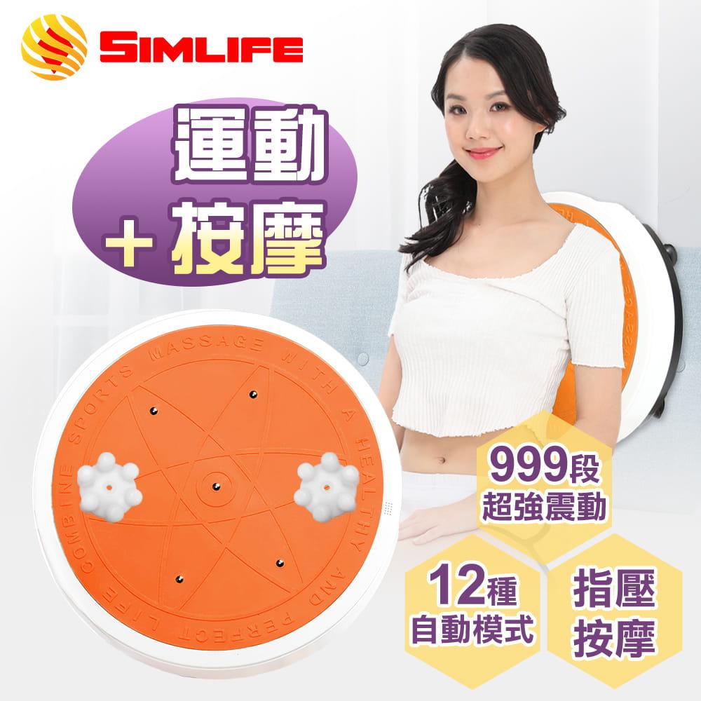 【SimLife】塑身有氧搖擺飛碟機/魔力板 (橘色)