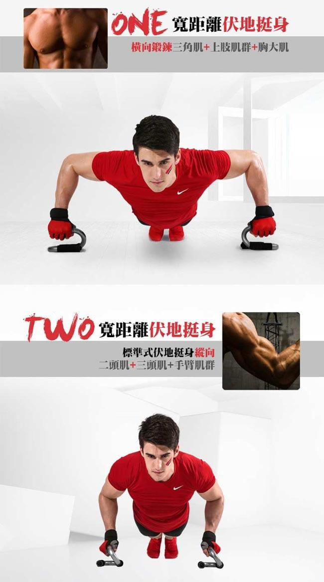 【健身大師】上半身肌力訓練器(伏地挺身器) 11