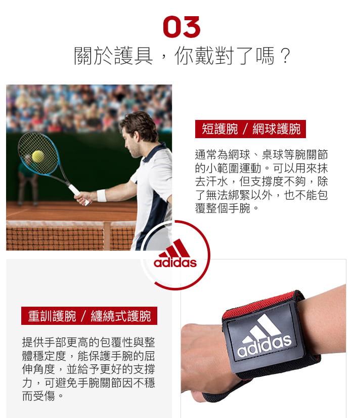 【adidas】Adidas Strength 纏繞式舉重護腕 4