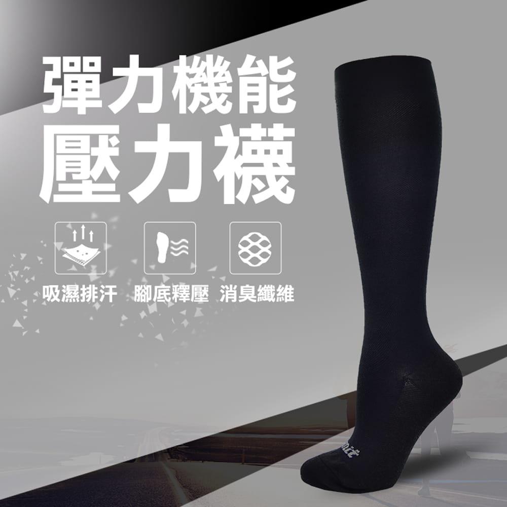 【力美特機能襪】彈力機能壓力襪(黑) 0