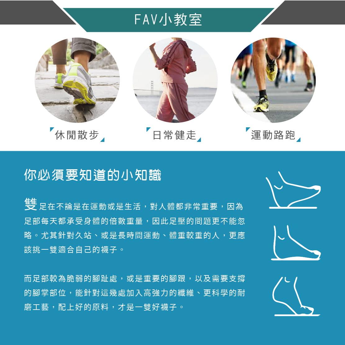 【FAV】足弓機能運動襪 9