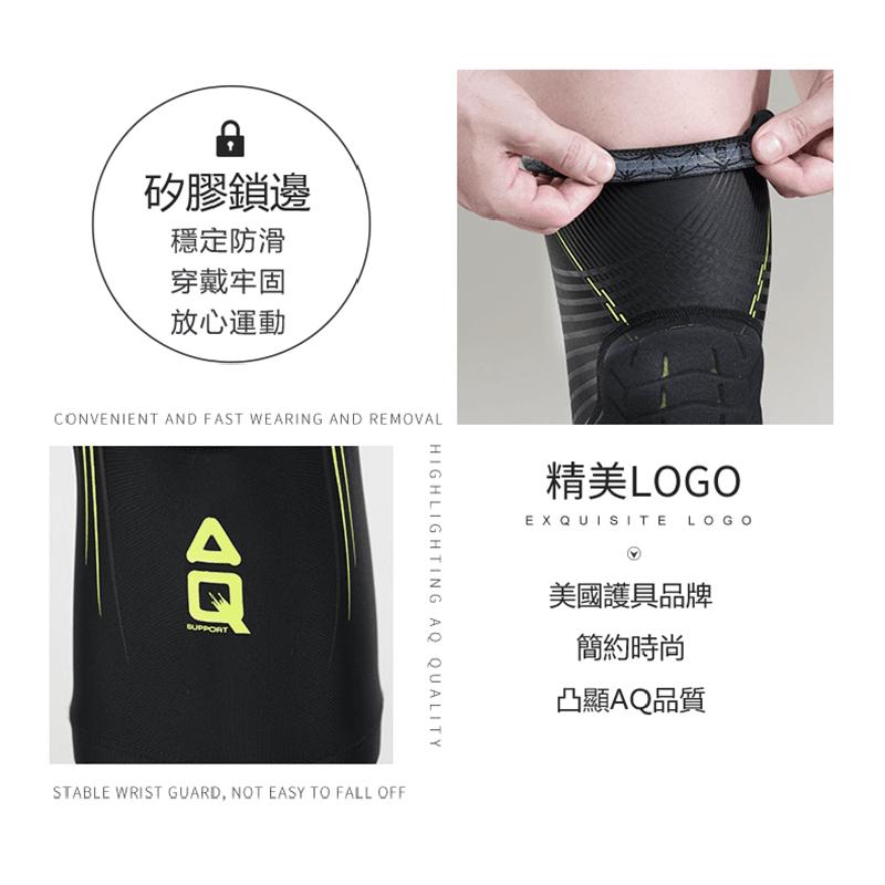 【AQ SUPPORT】AQ籃球抗衝擊強化護膝 12