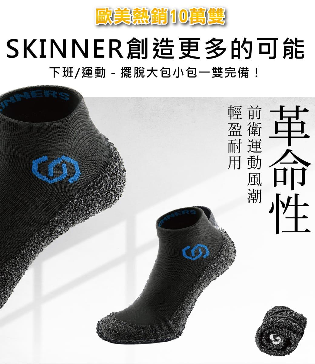 【Skinners】裸足感耐磨機能運動鞋襪-5色 1