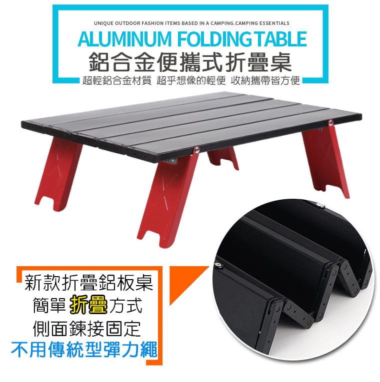 【迷你】新款-鋁合金折疊桌(非傳統型彈力繩)贈收納袋 1