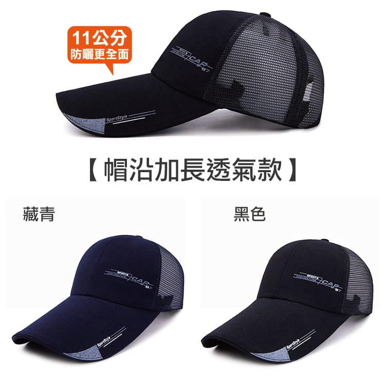 加長帽沿遮陽防曬棒球帽 11