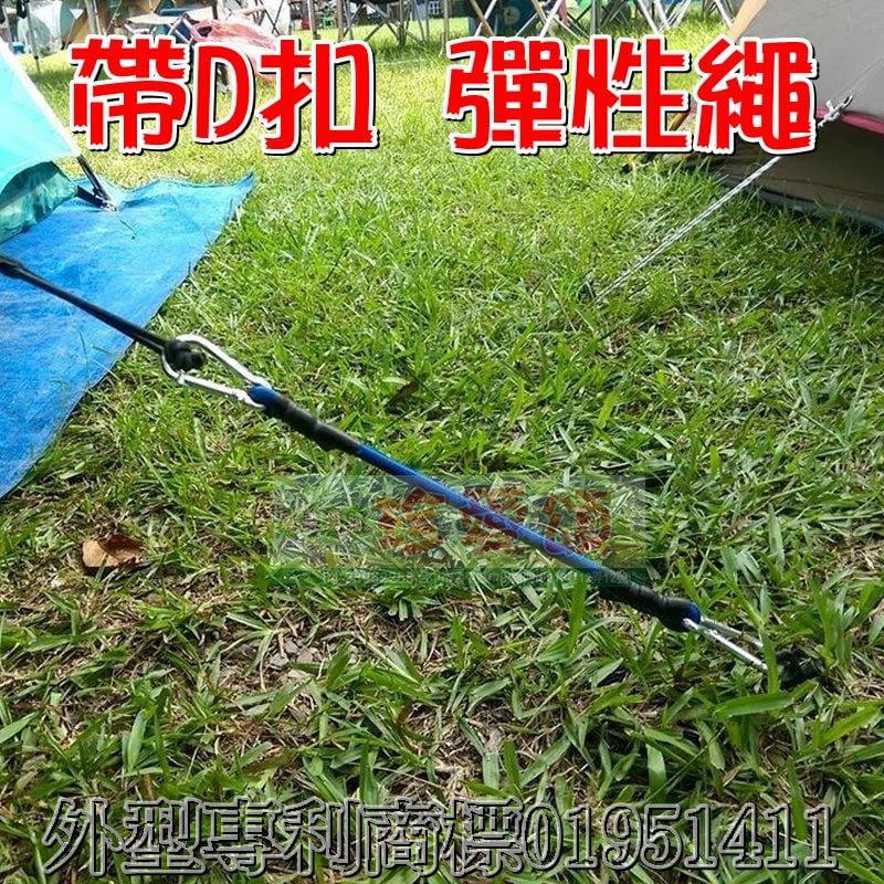 【珍愛頌】A144 帶D扣彈性繩 90cm 8mm粗 0