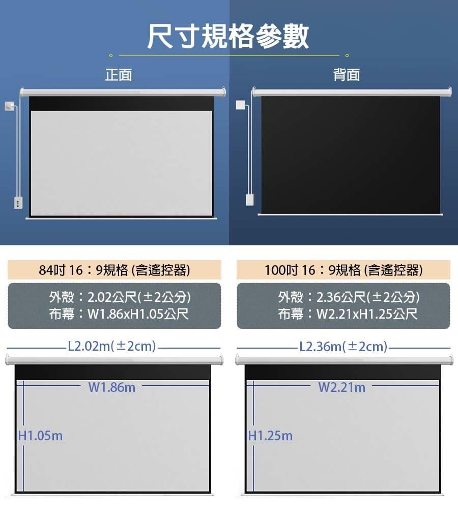 【Leisure】遙控款 『100吋』 電動升降布幕 4K超顯影 簡單安裝 投影布幕 電動布幕 投影機 升降布幕 10