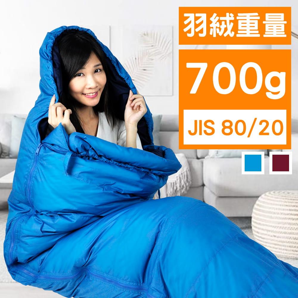 橋登 L型 JIS80%羽絨睡袋