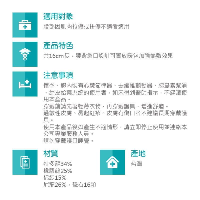 【居家醫療護具】【THC】醫療磁石護腰帶 6