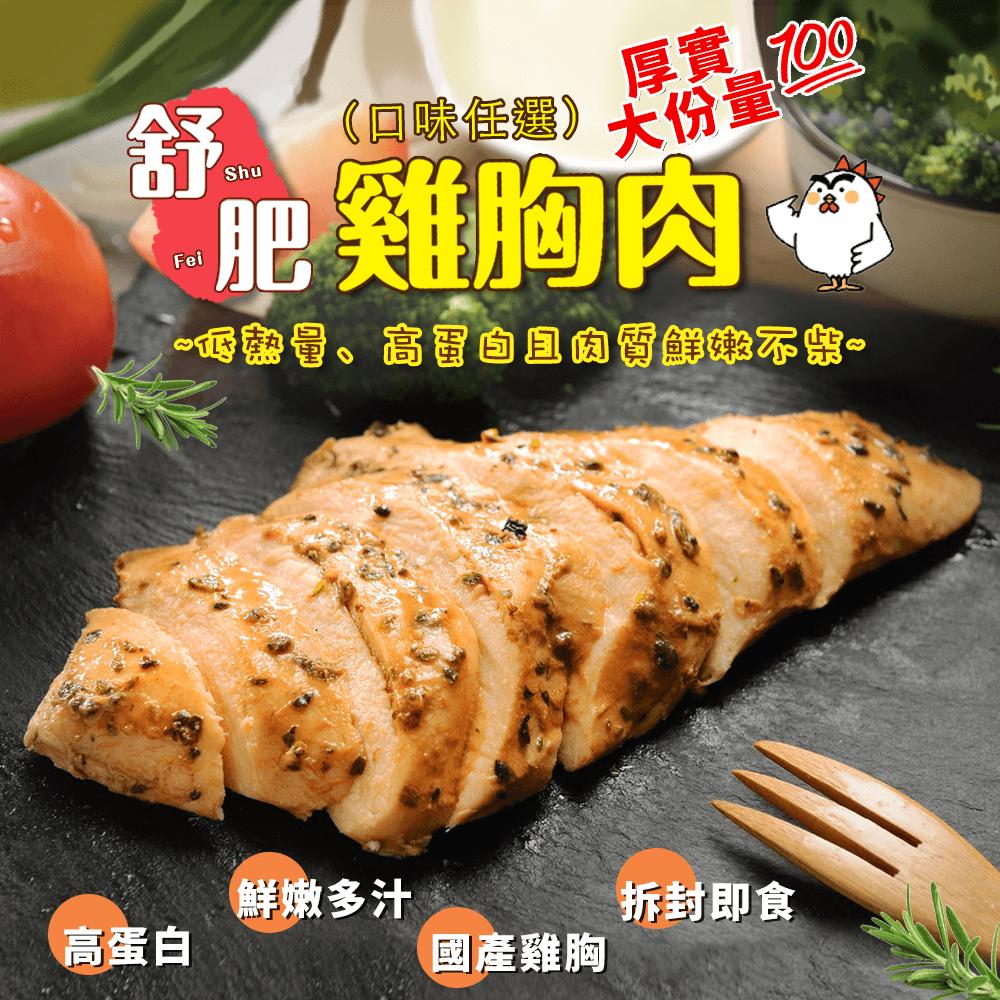 【I chicken艾其肯】即食舒肥雞胸肉 (口味任選) 0