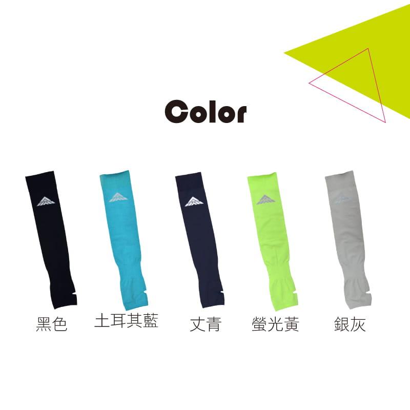 【Peilou】高效涼感機能防蚊抗UV防曬袖套_純色加大 7
