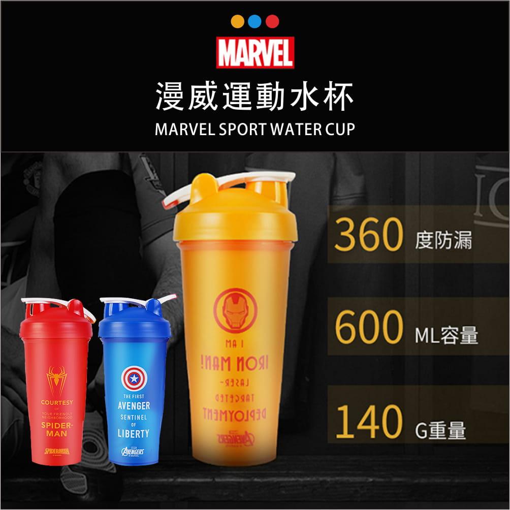 【MARVEL】漫威聯名系列 - 600ML-戶外運動水壺