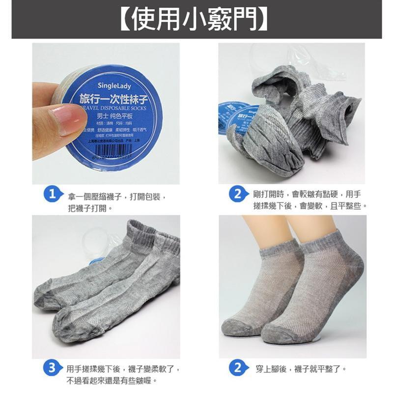 【parade派瑞德】便攜壓縮襪子(男款) 5