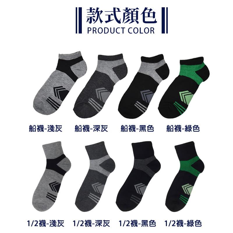 MIT機能足弓襪 7