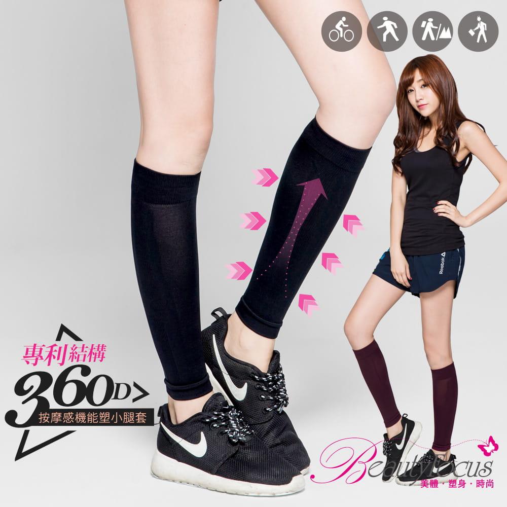 【BeautyFocus】專利機能加壓運動小腿套 0