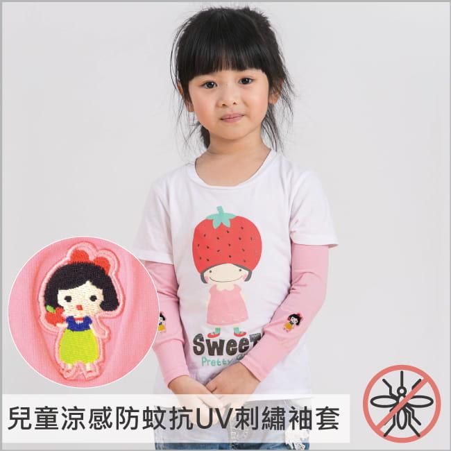 【Peilou】兒童高效涼感防蚊抗UV袖套-新款刺繡圖(多款可選) 1