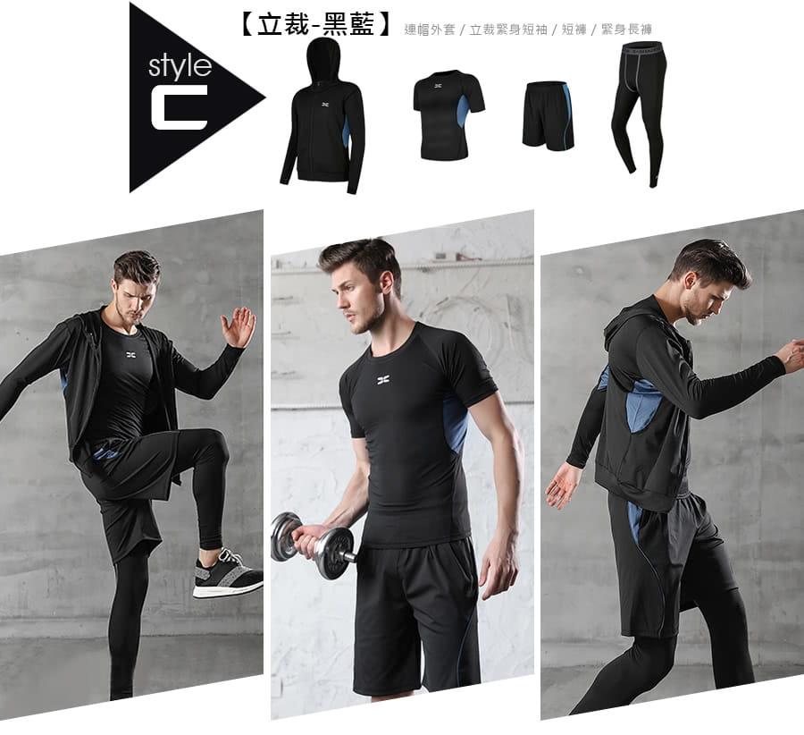 【Un-Sport 高機能】專業健身吸排速乾四件式運動套組(外套+短袖+短褲+緊身長褲) 5