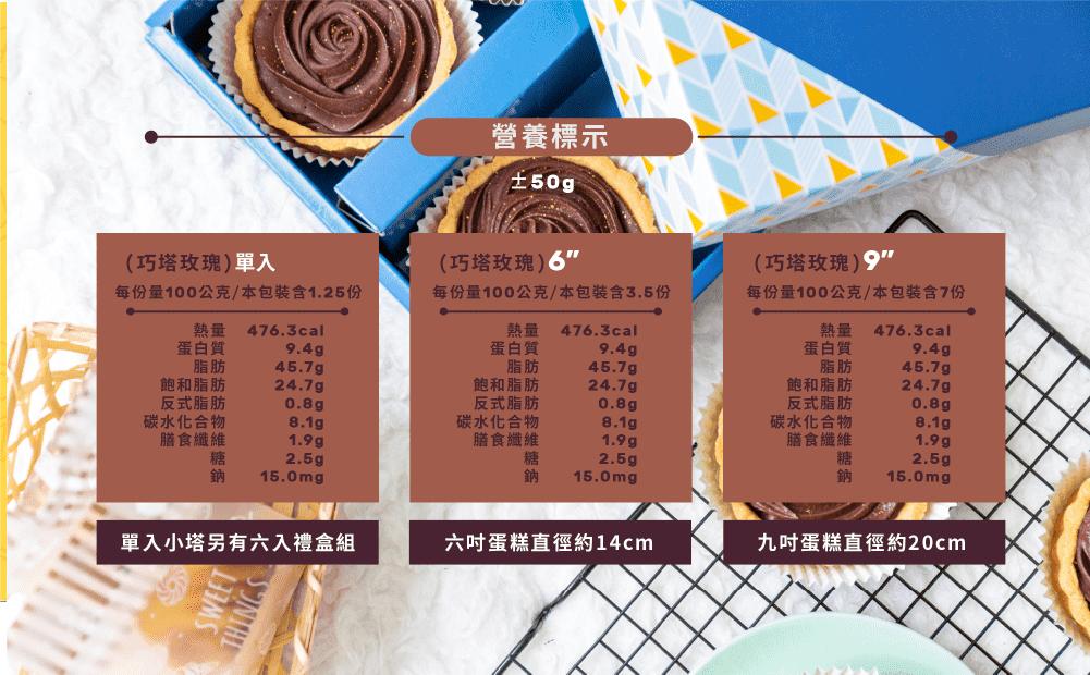 【甜野新星】【低碳甜點】無糖無澱粉 巧塔玫瑰3.5吋6入禮盒 4