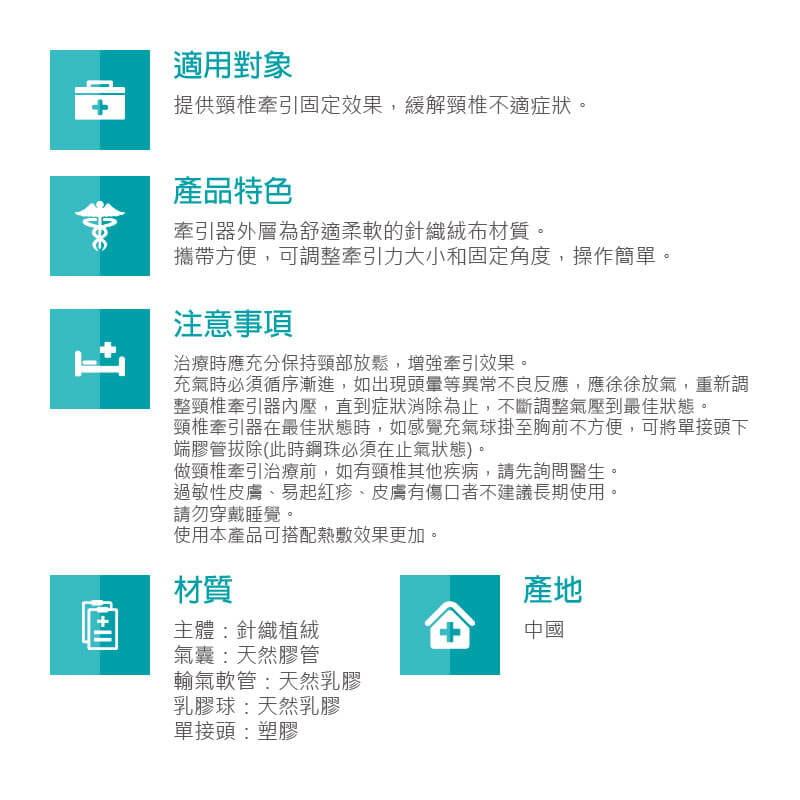 【居家醫療護具】【THC】充氣式頸椎牽引器頸圈 3