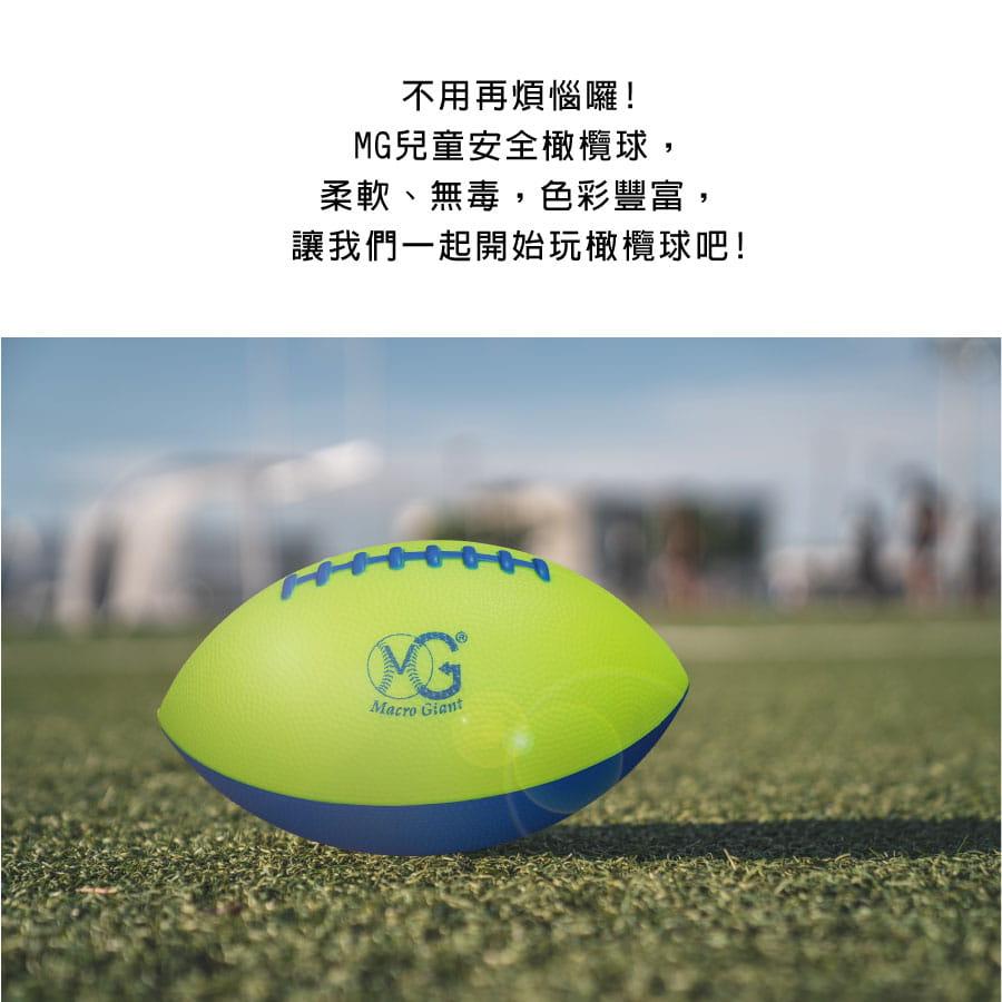 【MACRO GIANT】MIT兒童遊戲橄欖球 2