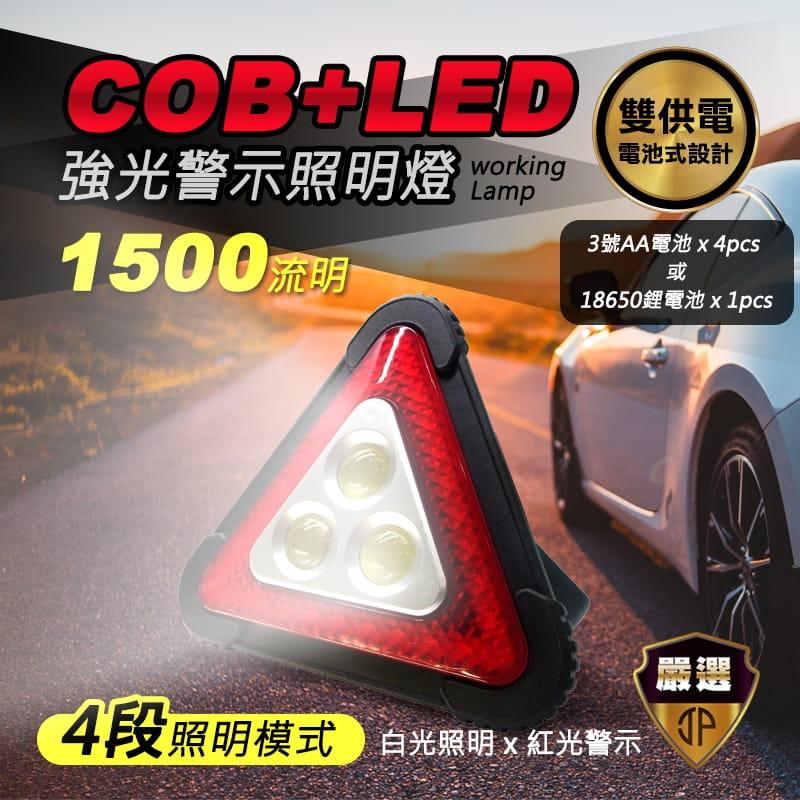 【Just-Play】【JP嚴選】COB+LED強光警示照明燈 0