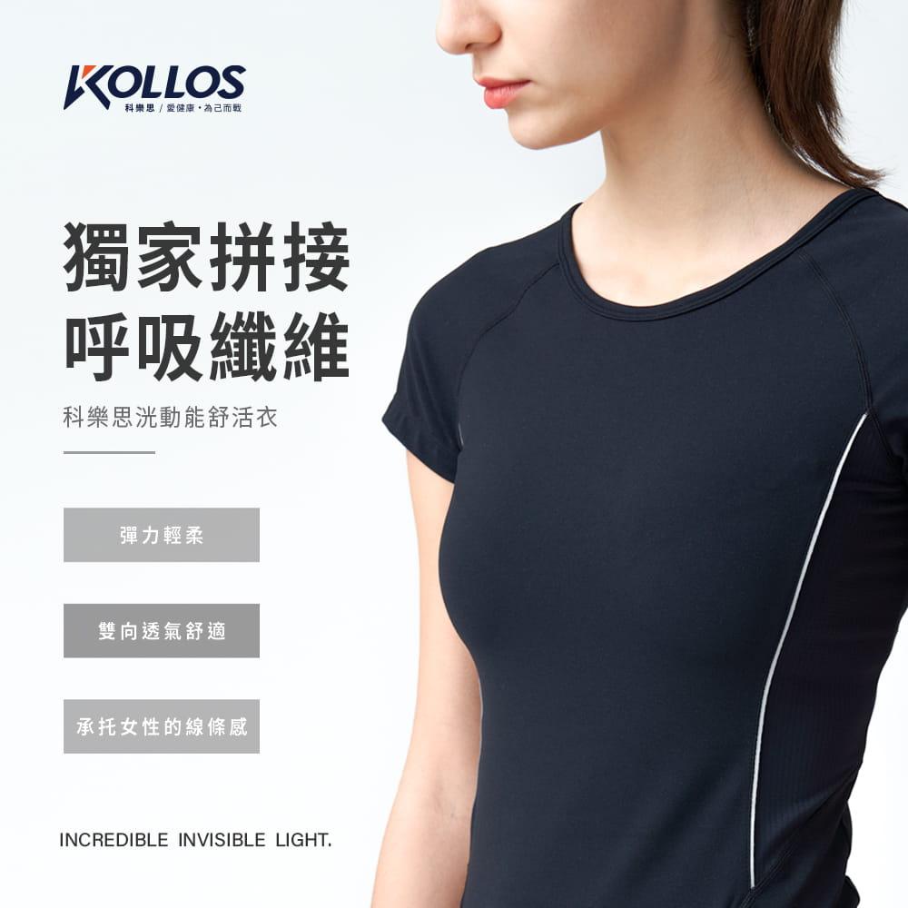【KOLLOS科樂思】 【洸動能貼身美背機能短袖舒活衣 遠紅外線】 靜謐黑 0