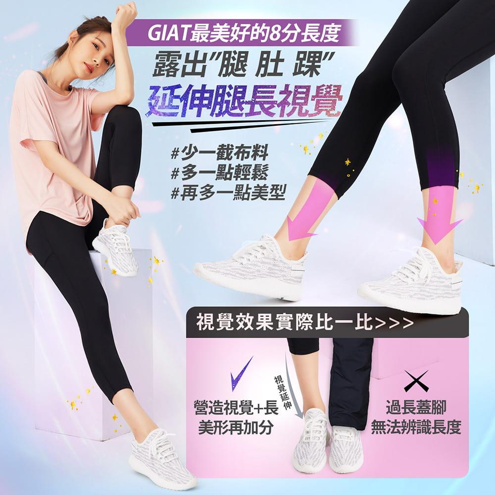 【GIAT】台灣製UV排汗機能壓力八分褲(馴魂褲) 4