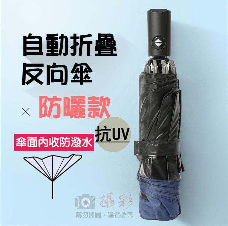 黑膠摺疊反向傘 4