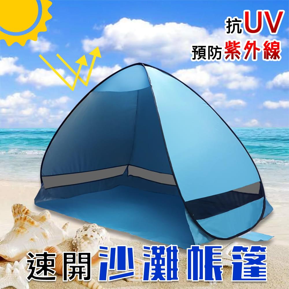 遮陽 抗UV 速開沙灘帳篷