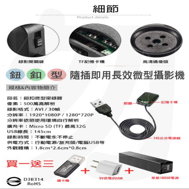 迷你攝影機 運動攝影 鈕扣型迷你攝影機 24H不斷電錄影 空拍機監視密錄器 高清1080 8