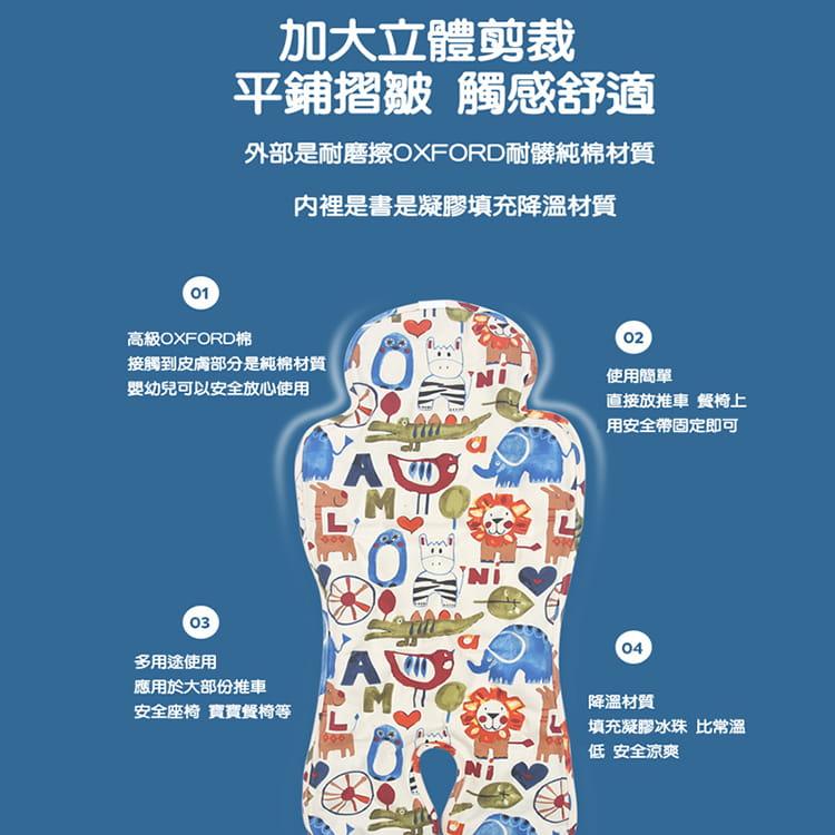 【JAR嚴選】新一代兒童夏季冰涼感坐墊 9