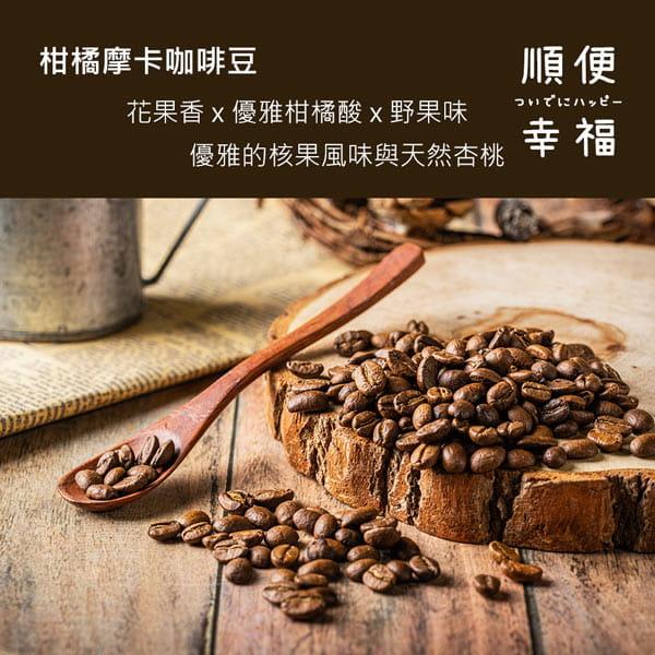 【順便幸福】-柑橘摩卡咖啡豆1袋(一磅454g/袋)【可代客研磨咖啡粉】 3