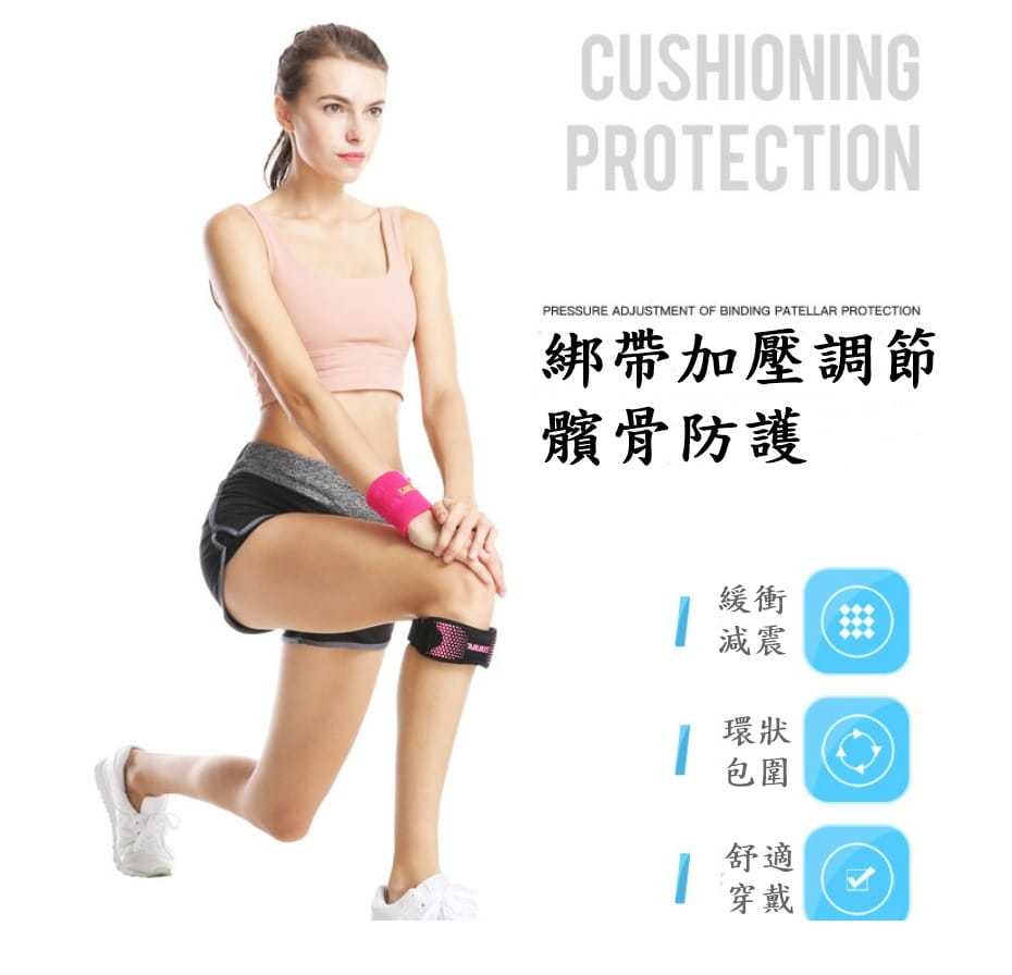 【CAIYI 凱溢】AOLIKES 運動髕骨帶 護膝 運動護膝 調節加壓 護髖 運動防護 運動護具 3