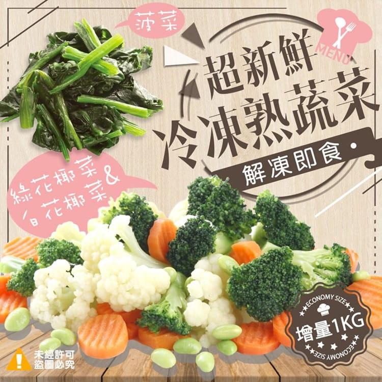 《極鮮配》體好壯壯超新鮮零脂肪冷凍蔬菜 0