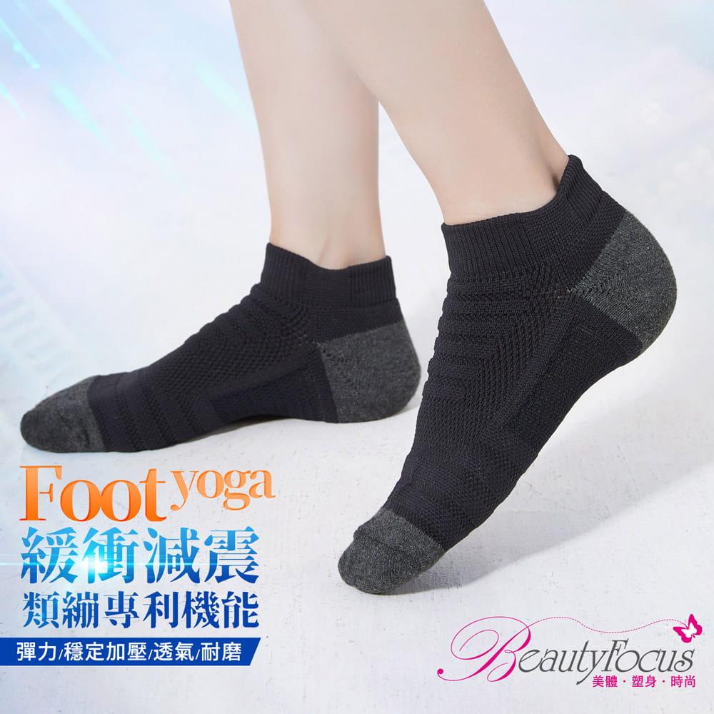 【BeautyFocus】男女適穿專利機能運動襪 13