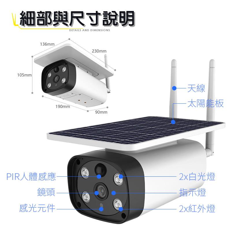 【Leisure】星光級夜視 WIFI太陽能監視器 買就送4顆原廠電池 監視器 無線監視器 戶外監視器 4