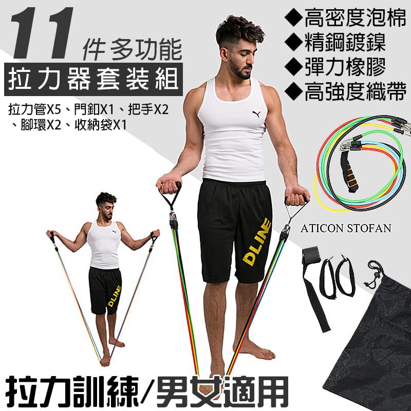 健身彈力帶11件組 阻力繩 (10LB~100LB) 0